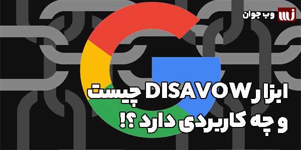ابزار Disavow چیست و چه کاربردی دارد ؟