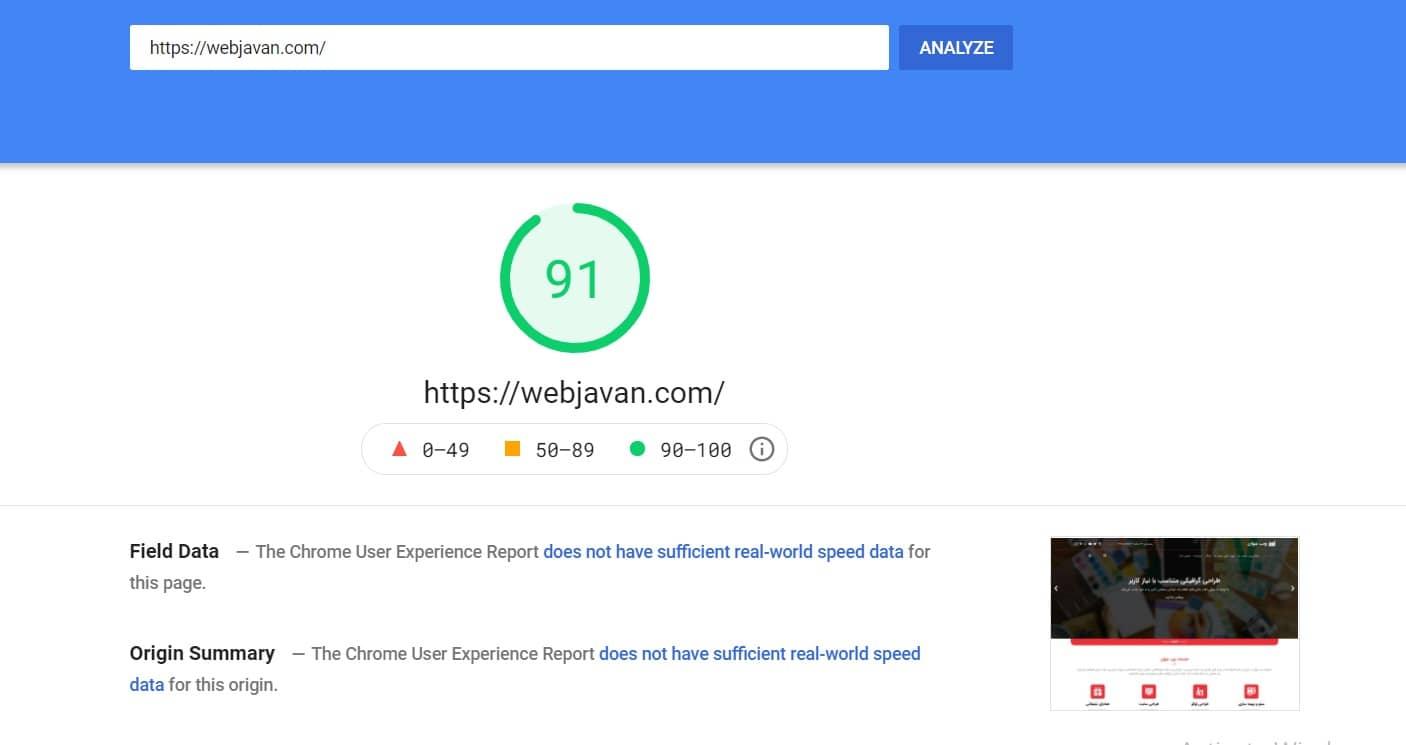 سرعت سایت وردپرسی | وب جوان