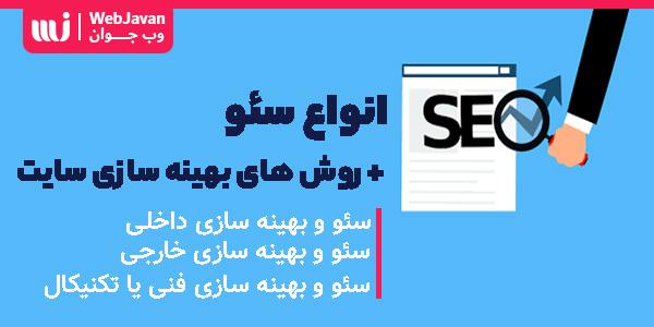 انواع سئو ( SEO ) و روش های بهینه سازی سایت