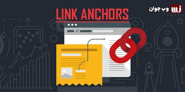انکر تکست چیست ؟   what is anchor text   وب جوان