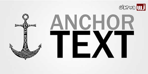 what is anchor text   وب جوان