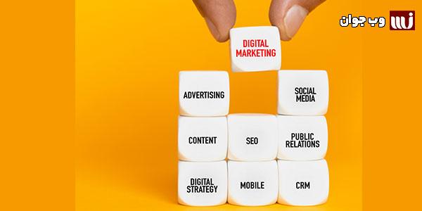 دیجیتال مارکتینگ چیست و چه مزایایی دارد ؟   وب جوان