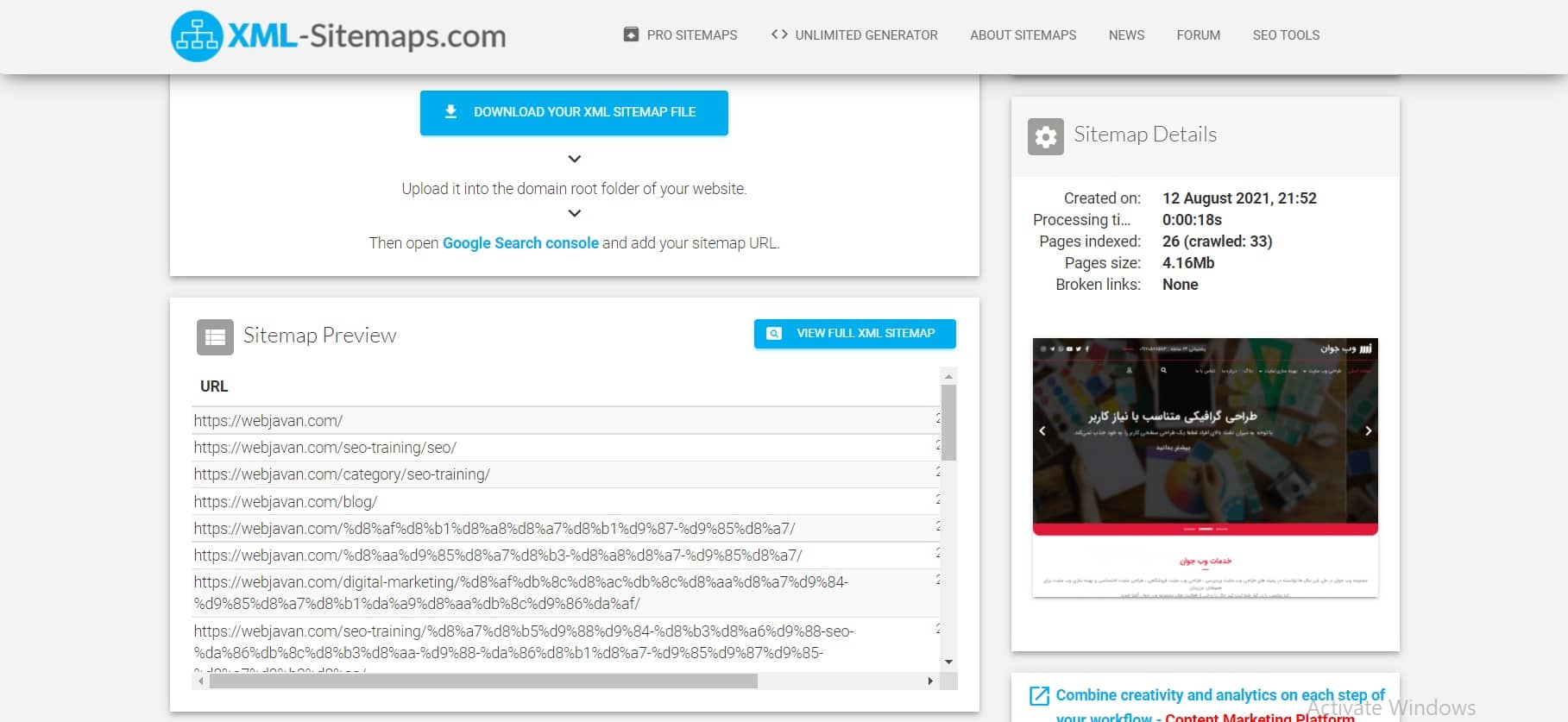 ابزار های سئو و بهینه سازی سایت به صورت رایگان | وب جوان