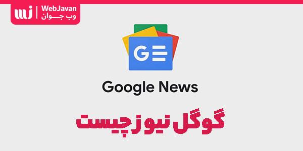 گوگل نیوز چیست ؟ تاثیر اتصال وب سایت به google news در سئو