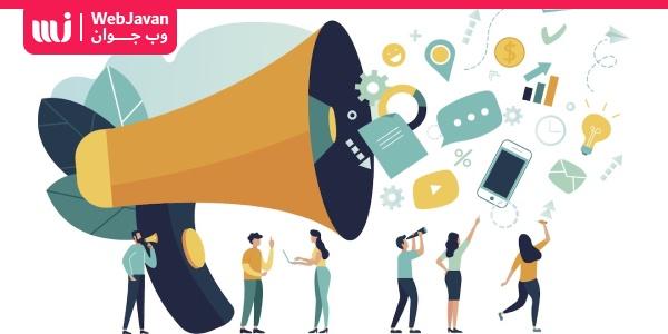 کمپین تبلیغاتی چیست و چگونه یک کمپین تبلیغاتی را اجرا کنیم ؟   وب جوان