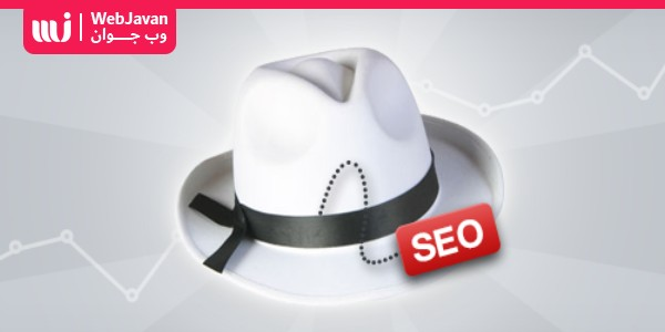 سئو کلاه سفید یا White Hat SEO چیست و چه اهمیتی دارد ؟   وب جوان