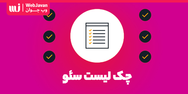 چک لیست سئو 2021، چک لیست سئو داخلی، خارجی و تکنیکال سایت