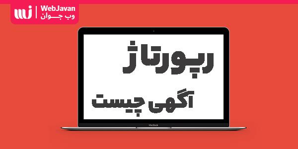 رپورتاژ آگهی چیست و تاثیر آن در سئو خارجی سایت