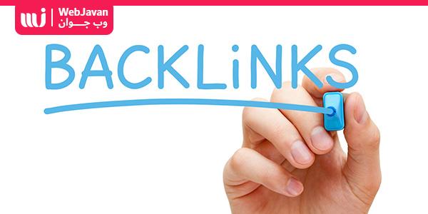 بک لینک باکیفیت برای وب سایت ها | بک لینک چیست ؟ | وب جوان
