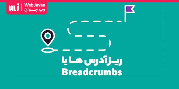 breadcrumbs بردکرامب یا ریز آدرس ها چیست و چگونه در سئو موثر است؟