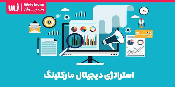 استراتژی دیجیتال مارکتینگ چیست ؟ تدوین استراتژی بازاریابی دیجیتال