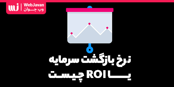 نرخ بازگشت سرمایه ( ROI ) چیست و شاخص ROI چگونه محاسبه میشود؟