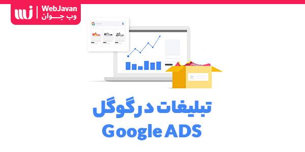 تبلیغات در گوگل چیست؟ آموزش انواع تبلیغات در گوگل با Google ADS
