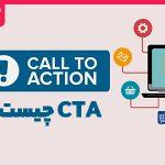 فراخوان عمل CTA یا Call To Action چیست؟