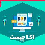 LSI چیست؟ به کارگیری کلمات کلیدی LSI در سئو سایت