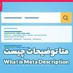 توضیحات متا یا Meta Description چیست و 8 نکته برای نوشتن متا توضیحات جذاب